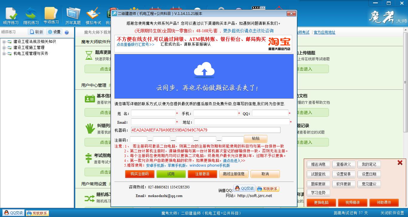 杀软件离线版_■■支付宝密码锁定大师软件V90离线版震撼